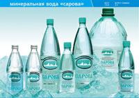 """Минеральная вода """"Сарова"""""""