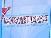 Вода Карачинская