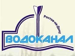 Водоканал Ростова