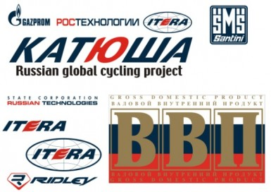 Tour de France - Vittel - Российская команда Катюша