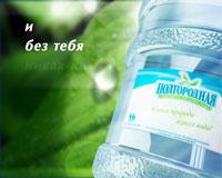 Вода Подгородная