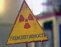 Знак - опасно радиоактивность