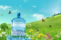 «Питьевая вода Таймас»