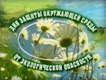 Дни защиты от экологической опасности