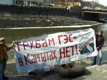 Стоительству ГЭС на карпатских реках НЕТ!