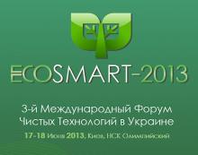 Форум Чистых Технологий в Украине ECOSMART-2013