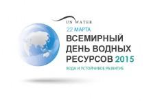 Всемирный день водных ресурсов 2015