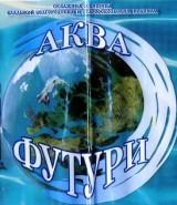 Вода АКВА-ФУТУРИ