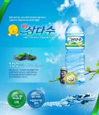 Вода Cheju