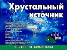 Чистая питьевая вода Хрустальный источник