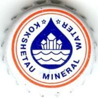 Этикетка Kokshetau Mineral Water