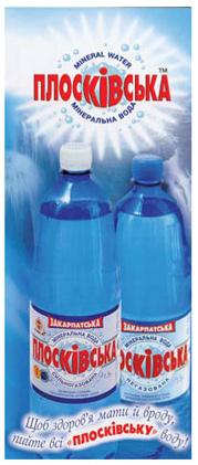 Минеральная вода Плоскивская